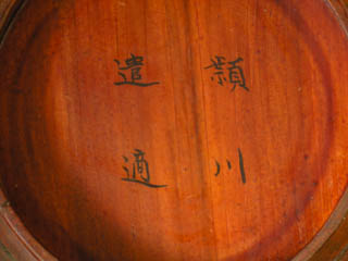 19th Century Chinese Wooden Wedding Bowl Inscription